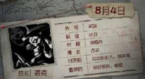 小布卡盟:第五人格小丑生日信件是什么 第五人格裘克角色生日彩蛋信件介绍