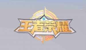 亿录卡盟:王者荣耀8月4日碎片商店更新了什么 皮肤碎片兑换推荐