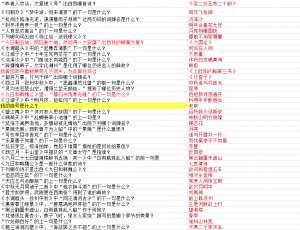 绝地求生平台辅助:墨魂苏洵联诗答案汇总 苏洵联诗攻略大全