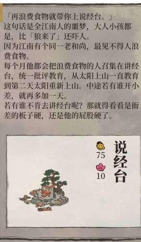 绝地求生卡盟上家:江南百景图讲经台怎么样 讲经台美观布局推荐