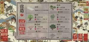 绝地求生辅助卡盟发卡:江南百景图花瓣图标是什么意思 花瓣图标简单介绍