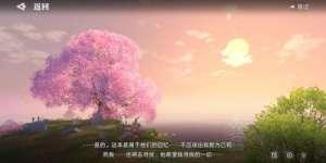 绝地求生65一天辅助:天谕手游三生树位置坐标一览 三生树在哪里