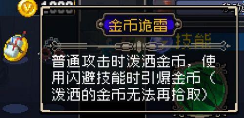 战魂铭人金币诡雷强度评测 金币诡雷使用攻略