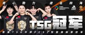 绝地求生卡盟688卡盟:PCS2东亚洲际赛圆满落幕,TSG最后时刻逆转夺冠