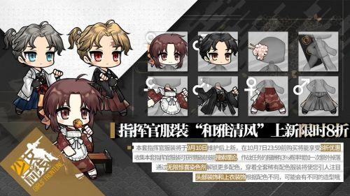 少女前线9月10日更新 浮世奇情绘卷限时采购