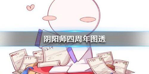 阴阳师四周年图彩蛋曝光 阴阳师四周年图彩蛋预览