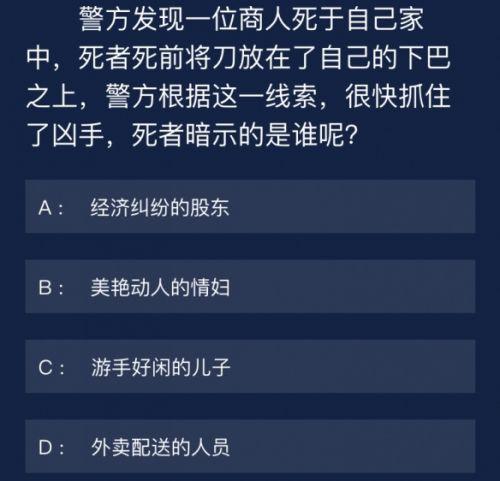 犯罪大师9月12日每日任务答案是什么 9月12日每日任务答案解析