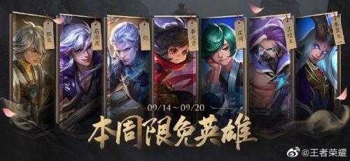 王者荣耀9月14日周免一览 最新周免英雄分享