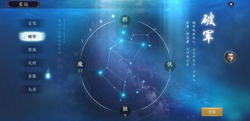 天涯明月刀手游星运系统详解 四属性五星运全面解析