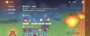 绝地求生鼠标宏卡盟:原神海灯节什么时候上线 海灯节上线时间预测