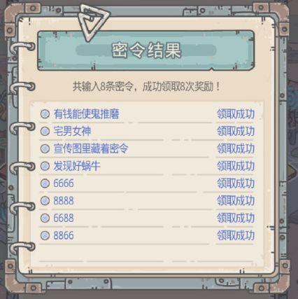 绝地求生芒果卡盟:最强蜗牛10月12日密令分享 10月最新密令汇总