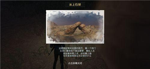 黎明觉醒藏宝图水上石架在什么位置 矿山宝藏地点详细介绍