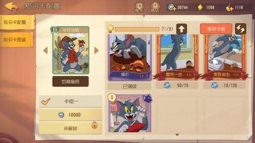 猫和老鼠手游知识卡搭配分享 知识卡搭配技巧及思路一览