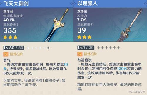 原神雷泽三星武器用什么好 新手雷泽武器选择攻略