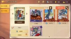 绝地求生盟卡:猫和老鼠手游知识卡搭配分享 知识卡搭配技巧及思路一览