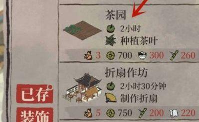 江南百景图茶叶怎么获得 江南百景图茶叶获取方法介绍