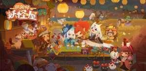 绝地求生辅助卡盟月卡:阴阳师妖怪屋座敷童子怎么样 座敷童子玩法介绍