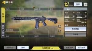 绝地求生启航辅助:使命召唤手游M4好用吗 M4武器评测和压枪技巧一览
