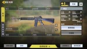 绝地求生本质辅助:使命召唤手游M16武器评测 M16压枪和实战技巧分享