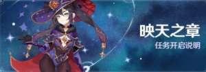 绝地求生卡盟哪个:原神莫娜映天之章任务怎么开启 莫娜传说任务映天之章开启方法介绍