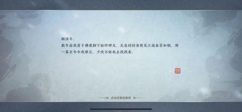 天涯明月刀手游笔绘江山攻略 奇遇任务完成技巧分享