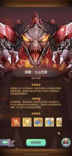 绝地求生红旗内部辅助:巨像骑士团火山巨兽怎么打 英雄选择及打法详解