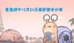 绝地求生红牛辅助卡盟:最强蜗牛10月24日密令分享 最强蜗牛每日密令最新福利一览