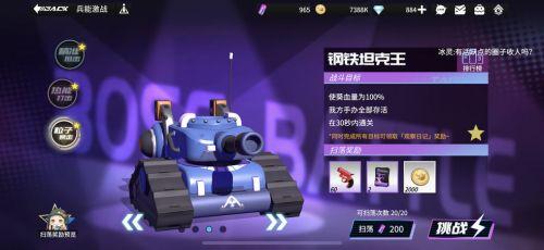 高能手办团钢铁坦克王怎么打 钢铁坦克王阵容搭配攻略