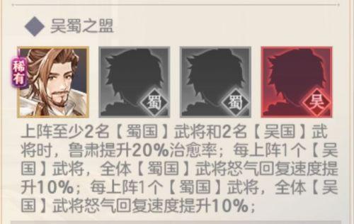 三国志幻想大陆回怒队攻略 阵容搭配及玩法分享