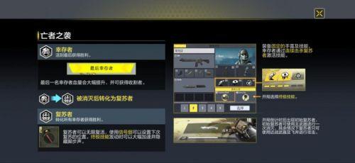 使命召唤手游亡者之袭模式攻略 亡者之袭武器和被动技能选择指南