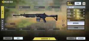 绝地求生辅助滴滴卡盟:使命召唤手游M4LMG好用吗 M4LMG武器评测及压枪技巧一览