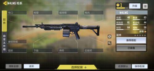 使命召唤手游M4LMG好用吗 M4LMG武器评测及压枪技巧一览