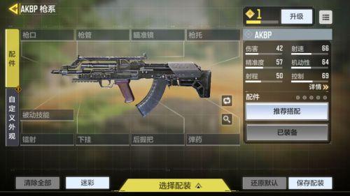 使命召唤手游AKBP好用吗 AKBP武器评测及压枪技巧一览