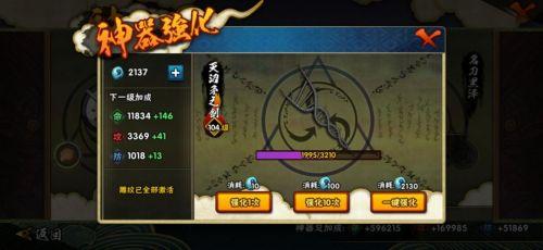 火影忍者手游新神器满级消耗 280级神器材料需求一览