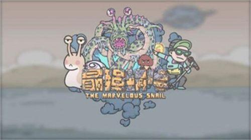 绝地求生卡盟巴铁铁拳如此强劲:最强蜗牛黄金球绿贵怎么获得 最强蜗牛黄金球绿贵的获得方法