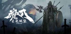绝地求生蚁人挂卡盟:魂之刃巨龙城堡v6.0.0版本更新了什么 魂之刃11月11日更新内容一览