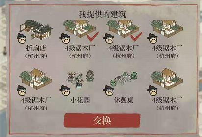 江南百景图鱼摊怎么兑换 鱼摊兑换方法分享