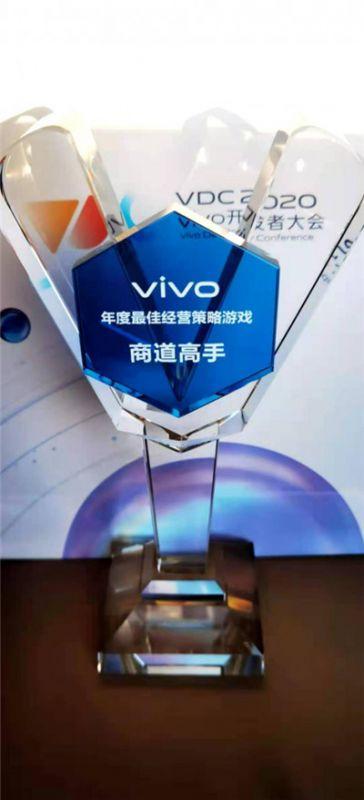 《商道高手》荣获2020 vivo开发者大会年度最佳经营策略类游戏