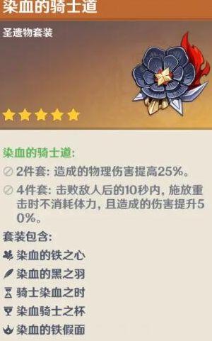 绝地求生竹影辅助:原神魈圣遗物最佳选择搭配推荐
